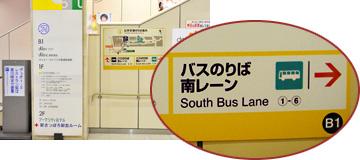 新さっぽろ駅で地下鉄を降りて ...