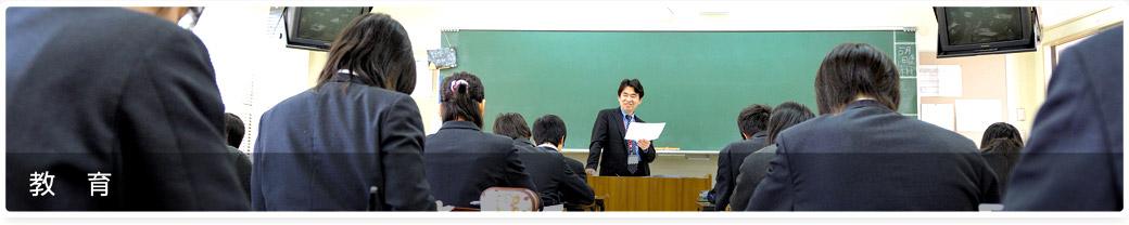 教育 中学校・高等学校共通 教育方針・理念 本校の教育に関する方針や目標、理...  立命館慶祥