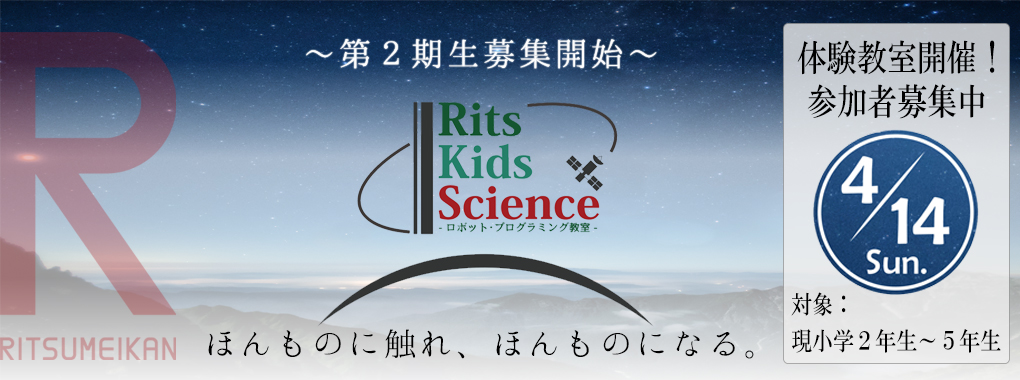 Rits Kids Science -ロボット・プログラミング教室- 第2期生募集開始